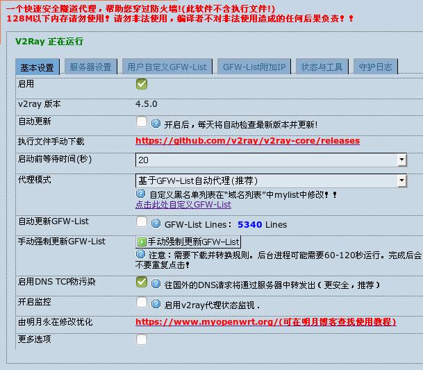 V2ray Core Github